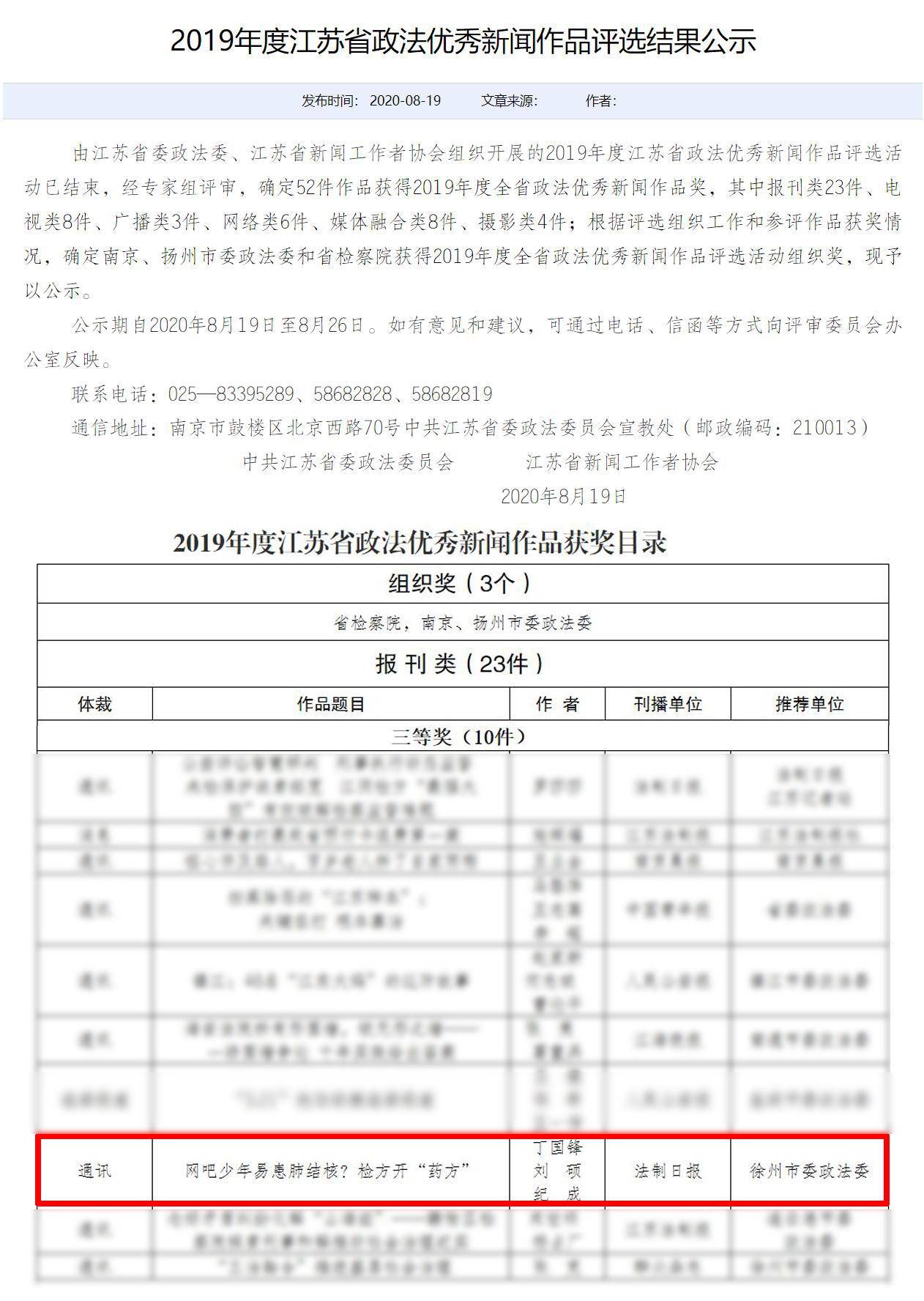 2019年度江苏省政法优秀新闻作品.jpg